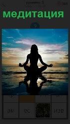 на берегу моря вечером происходит медитация человеком в позе
