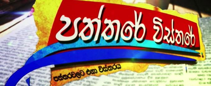 Hiru TV Paththare Visthare