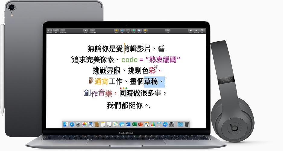 Apple 教育