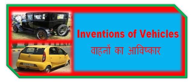 वाहनों का आविष्कार - Invention of vehicles kaise aur kab