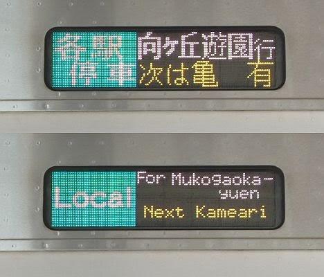 常磐線 千代田線直通 各駅停車 向ヶ丘遊園行き2 E233系2000番台