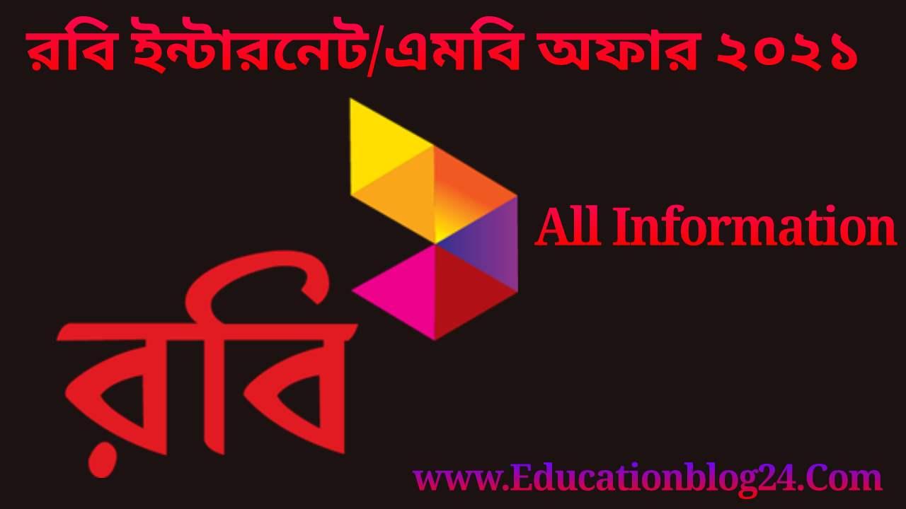 Robi Internet Offer 2021 All Information | রবি ইন্টারনেট/এমবি অফার ২০২১