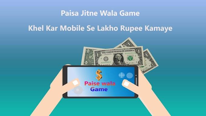 Paisa Jitne Wala Game Khel Kar Mobile Se Lakho Rupee Kamaye