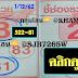 มาแล้ว...เลขเด็ดงวดนี้ 2ตัวตรงๆ หวยซอง ชี้ช่องรวย งวดวันที่ 16/12/62