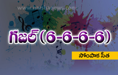 గజల్ (6-6-6-6)_harshanews.com