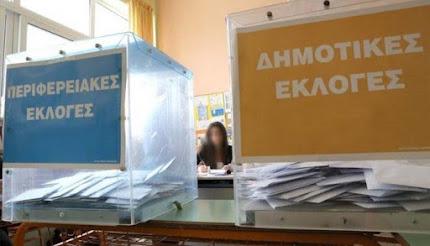 Με 43% εκλέγονται Δήμαρχοι και Περιφερειάρχες