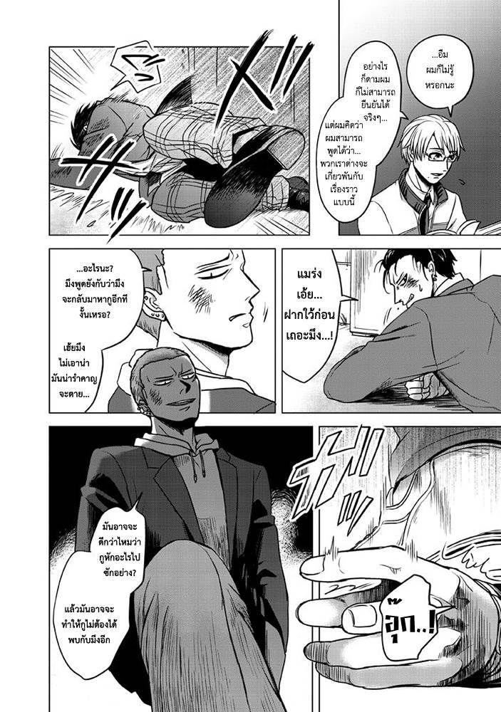 Super Heroine Boy - หน้า 22