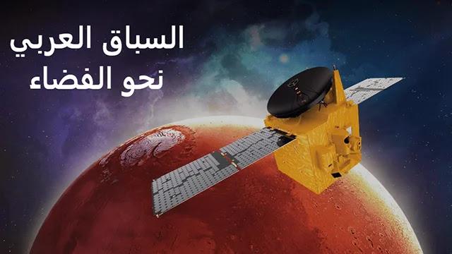 السباق العربي نحو الفضاء يعرف  تصاعد رغم ظروف الجائحة