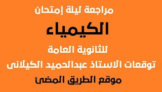 مراجعة ليلة إمتحان الكيمياء للثانوية العامة 2020 توقعات الاستاذ عبدالحميد الكيلانى