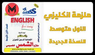 ملزمة اللغة الأنكليزية للصف الاول المتوسط 2020 النسخة الجديدة