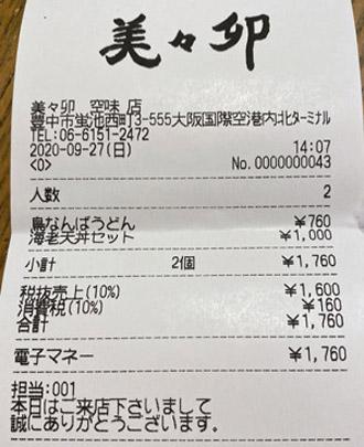 美々卯 空味店 2020/9/27 飲食のレシート