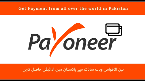 Create Payoneer account to get paid in Pakistan