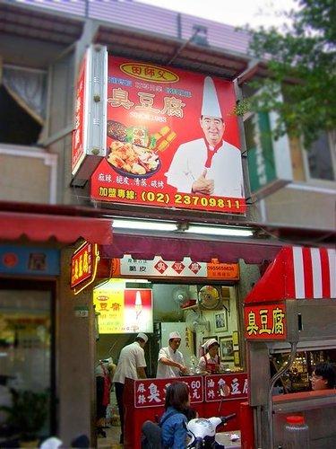內江街美食|田師傅臭豆腐|西門町紅樓美食推薦