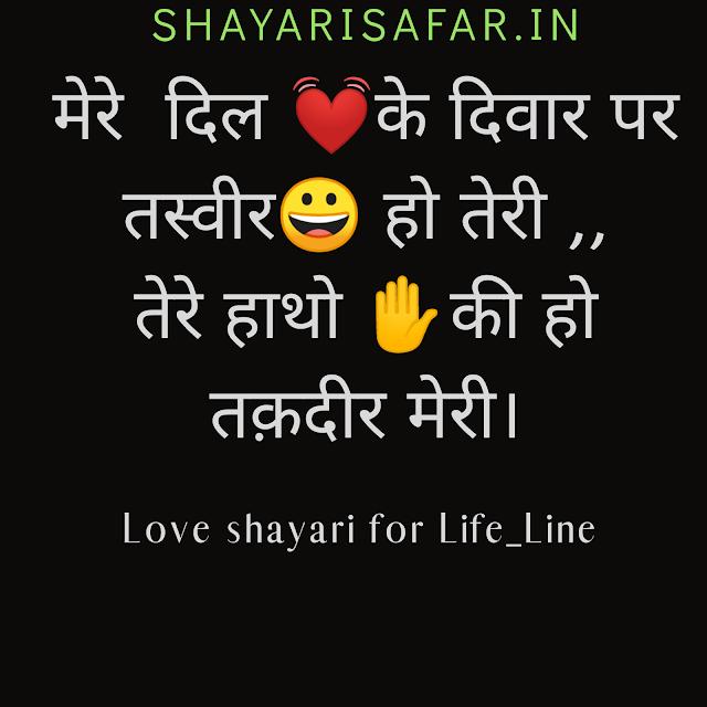 love shayari for life line