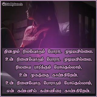 Tamil sad Kavithai