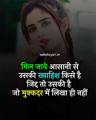 hindi love sad status photo