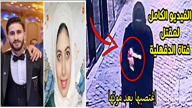 الحقيقة الكاملة وراء مقتل ايمان عادل من زوجها  - حادث الدقهلية -  حادث قرية ميت عنتر