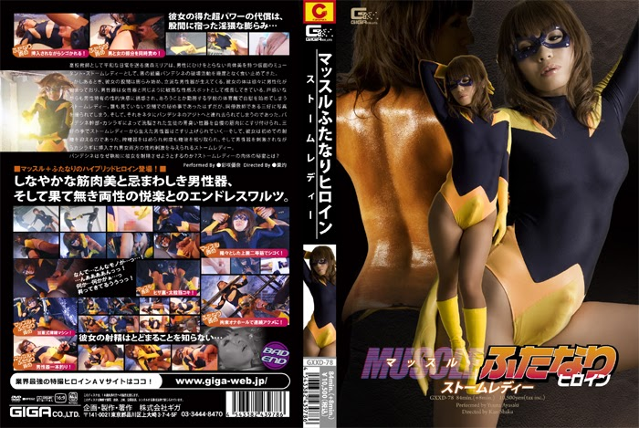 GXXD-78 Muscle Hermaphrodite Heroine – Storm Woman