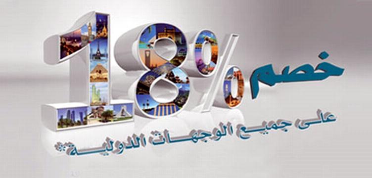 العرض الترويجي للطيران العماني