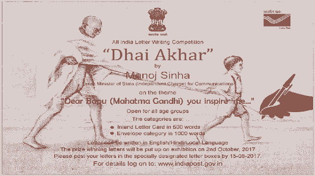 All India Letter Writing Competition, National Letter Writing Competition 2017,Dhai Akhar, Letter Writing Campaign