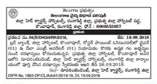 Kondapur Blood Bank Notification 2018-19