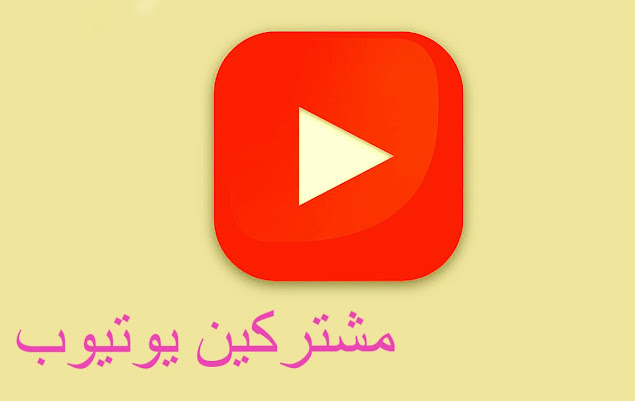 موقع زيادة مشتركين اليوتيوب مجانا 2020