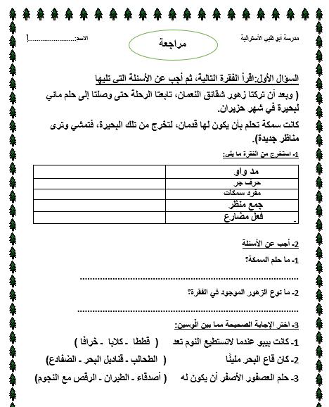 اوراق عمل متنوعة لغة عربية