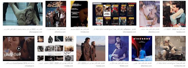 افلام للكبار مترجمه لا تصلح للمشاهدة العائلية اطلاقا اون لاين تحميل 2021