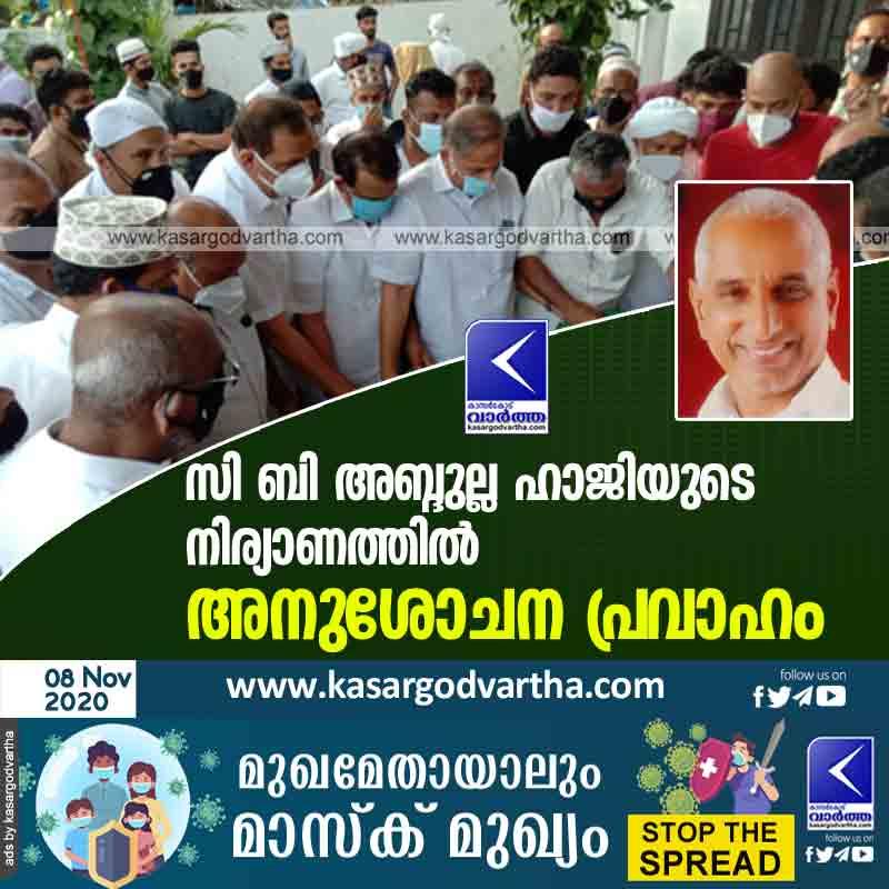 C B Abdulla haji condolence