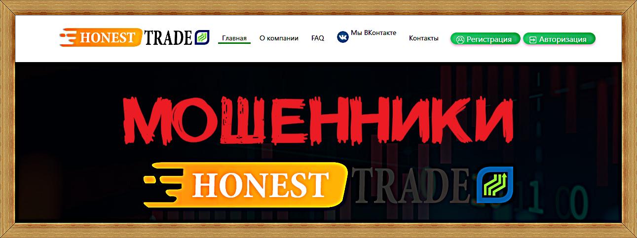 Мошеннический сайт honest-trade.pro – Отзывы, развод, платит или лохотрон?