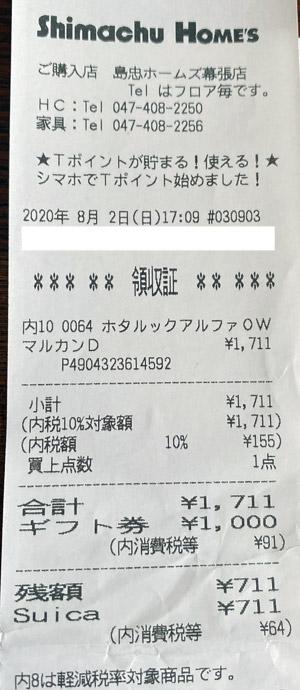 島忠 ホームズ幕張店 2020/8/2 のレシート
