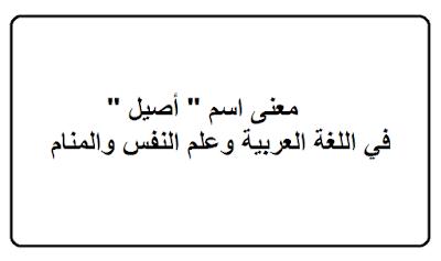 معنى اسم  أصيل في اللغة العربية وعلم النفس والمنام
