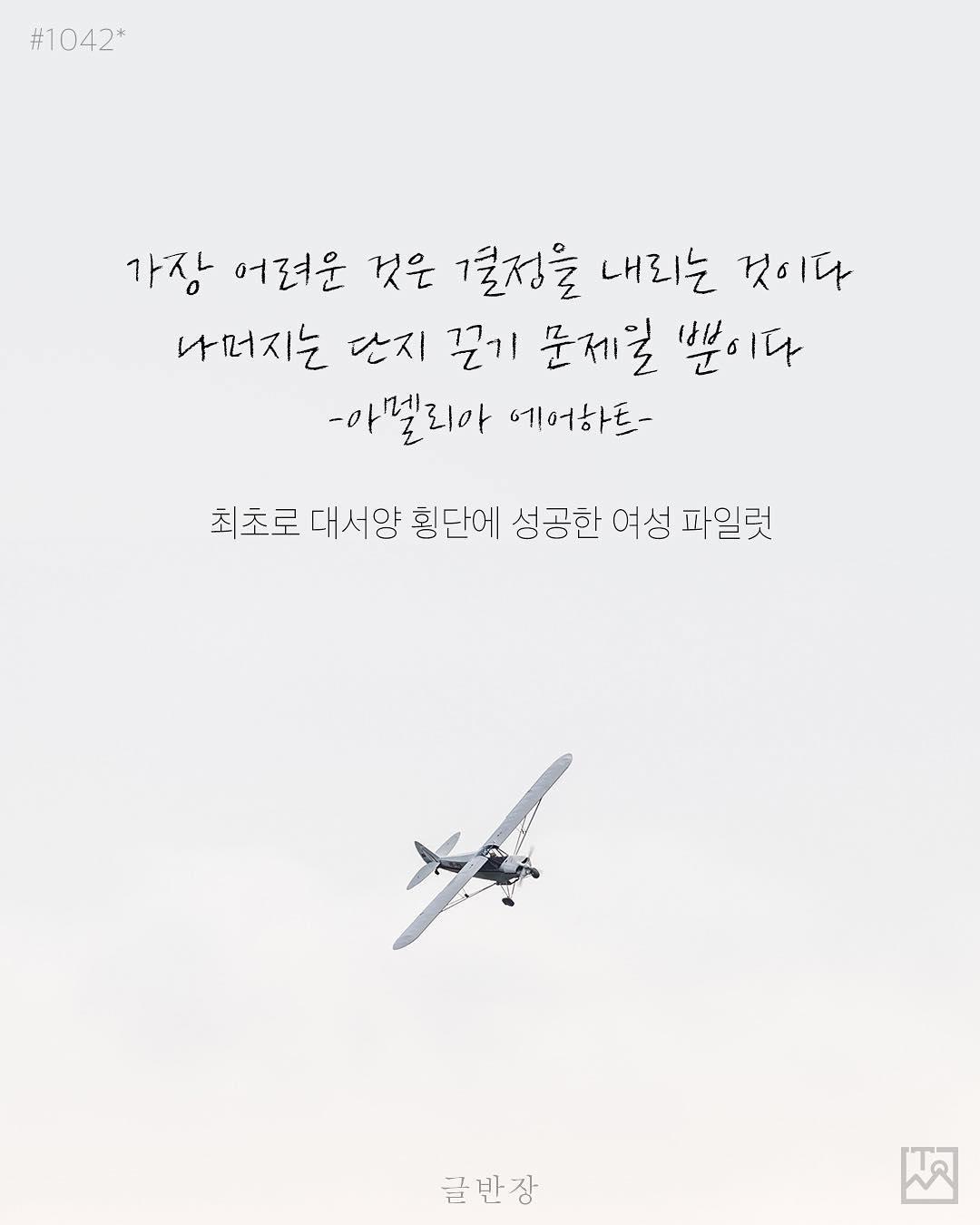 가장 어려운 것은 결정을 내리는 것이다 - 아멜리아 에어하트(Amelia Earhart), 최초로 대서양 횡단에 성공한 여성 파일럿