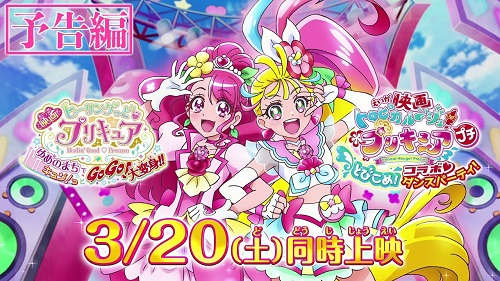 Tropical-Rouge! Precure Petit: Tobikome! Collab Dance Party!
