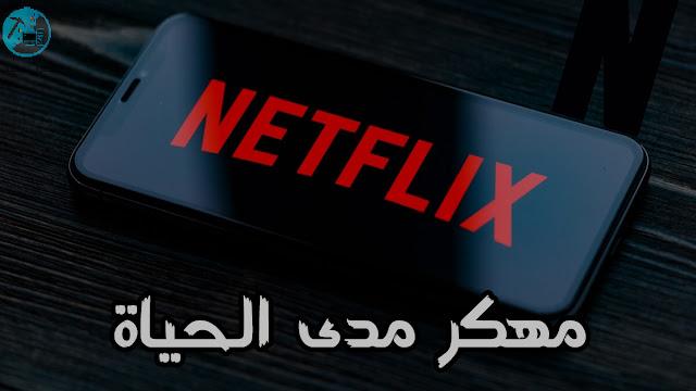 Netflix مهكر