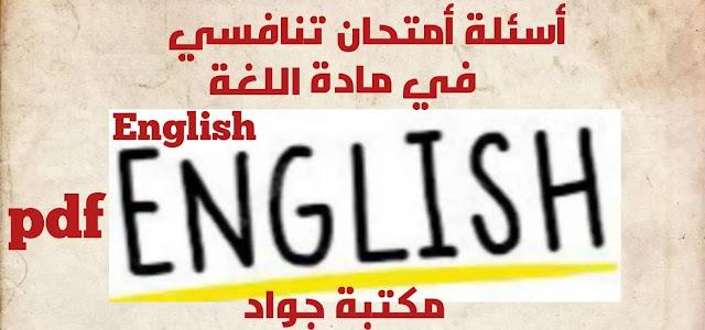 أسئلة تنافسي مادة اللغة الانجليزية pdf  English