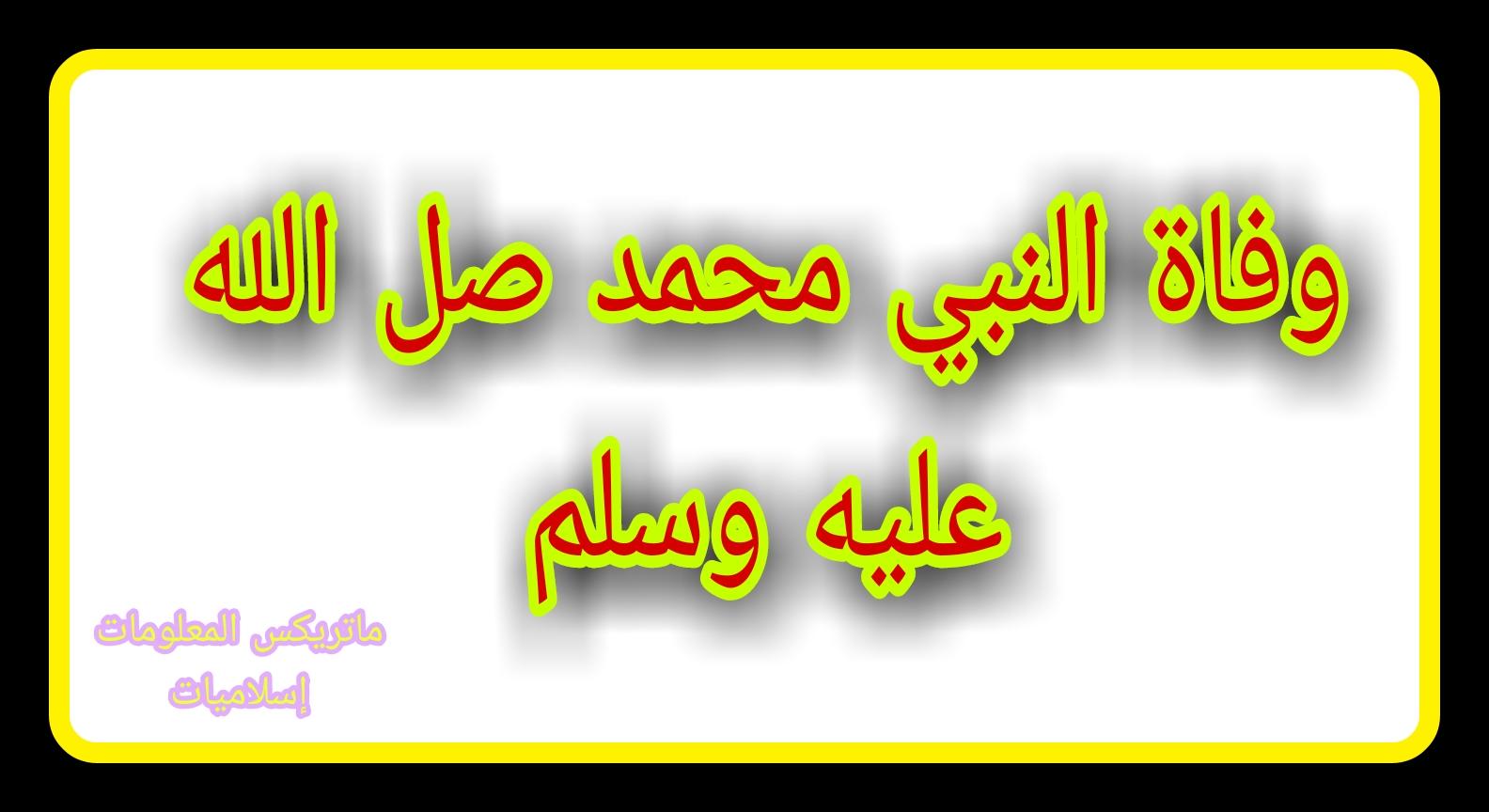 وفاة النبي محمد صلى الله عليه وسلم | وفاة رسول محمد صلى الله عليه وسلم