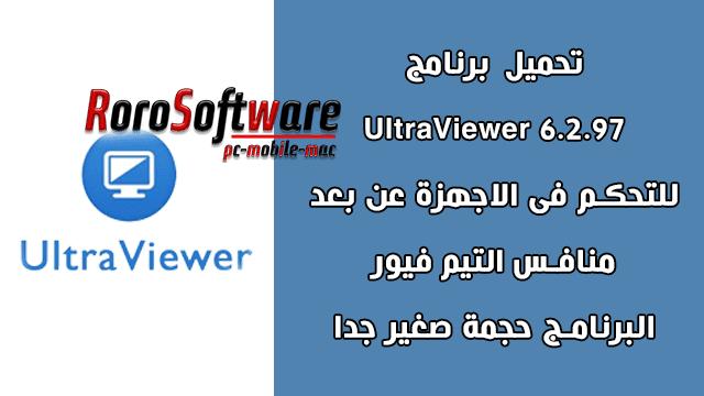 تحميل برنامج التحكم فى الكمبيوتر عن بعد UltraViewer 6.2 Free.