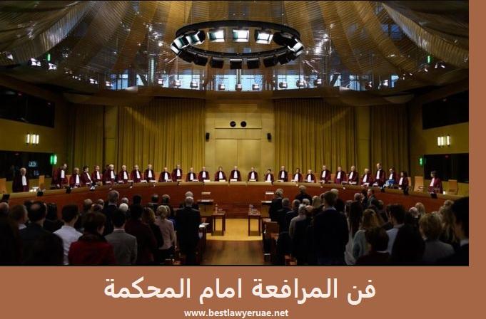 فن المرافعة القضائية امام المحكمة