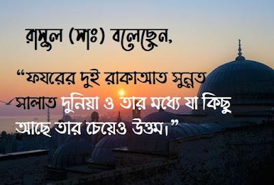 বাংলা ইসলামিক ছবি ও পিকচার ২০২১
