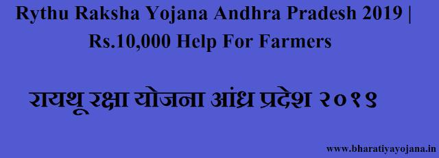 Rythu Raksha Yojana 2019,Rythu Raksha Yojana AP,Rythu Raksha Yojana Andhra Pradesh, Government Schemes,sarkari yojana