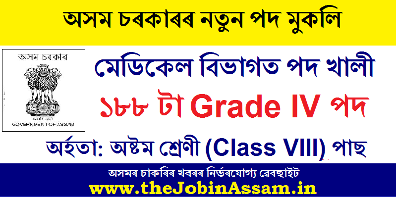 DME Assam Recruitment 2020: Apply For 188 Grade IV Posts @ Lakhimpur Medical College