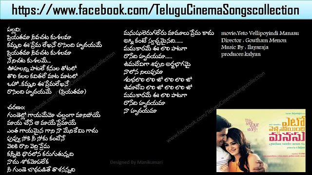 yeto vellipoyindi manasu video song priyathama neevachata,Priyathama Neevachata Kusalama Song Lyrics from Yeto Vellipoyindi manasu movie,Priyathama Neevachata Kushalama Lyrics and Music by Illayaraja,Priyathama Neevachata Kushalama (2013) song in youtube,priyathama neevachata kusalama lyrics,priyathama neevachata kusalama mp3 song download,priyathama neevachata kusalama song free download south mp3,priyathama neevachata kusalama nenichata kusalame song download,priyathama neevachata kusalama song naa songs,priyathama neevachata kusalama song lyrics in telugu language,priyathama neevachata kusalama nuvvala nenela,yeto vellipoyindi manasu priyathama neevachata kusalama mp3 songs free download