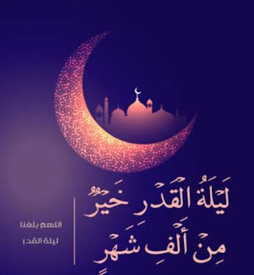 دعاء ليلة القدر 2020 شهر رمضان المبارك