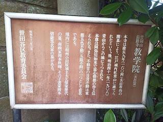 竹園山最勝寺教学院