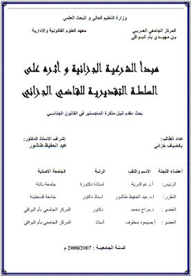 مذكرة ماجستير: مبدأ الشرعية الجزائية وأثره على السلطة التقديرية للقاضي الجزائي PDF