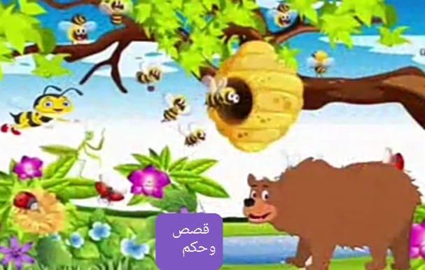 قصة الدب الكبير  والنحلة اللطيفة من أجمل قصص الاطفال