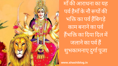 Happy Durga Puja Hindi Shayari 2019