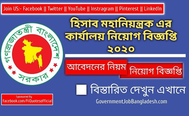 CGA Job Circular 2020 By Govt Job Circular হিসাব মহানিয়ন্ত্রক এর কার্যালয় নিয়োগ বিজ্ঞপ্তি ২০২০