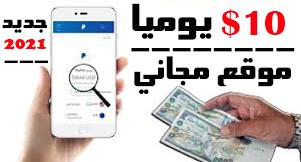 الربح من الانترنت 10$ يوميا بشكل مجاني بعمل بسيط جدا على الانترنت - ربح المال من الهاتف من العملات الرقمية